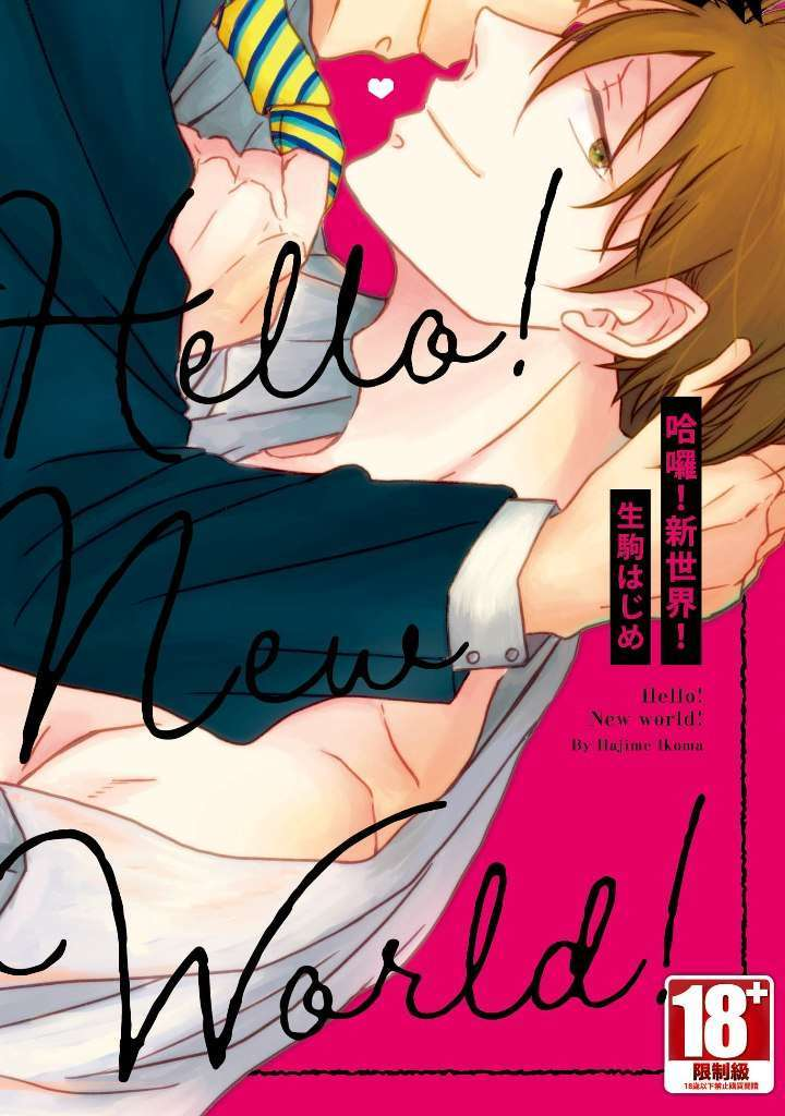 哈囉!新世界!(全)封面