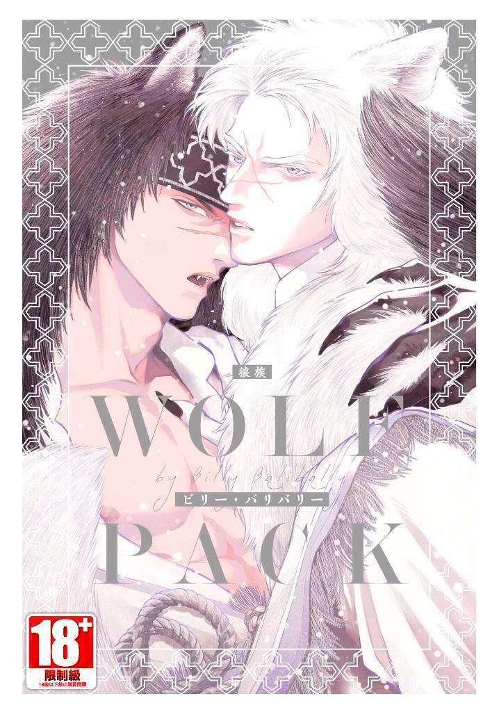 WOLF PACK 狼族(全)封面