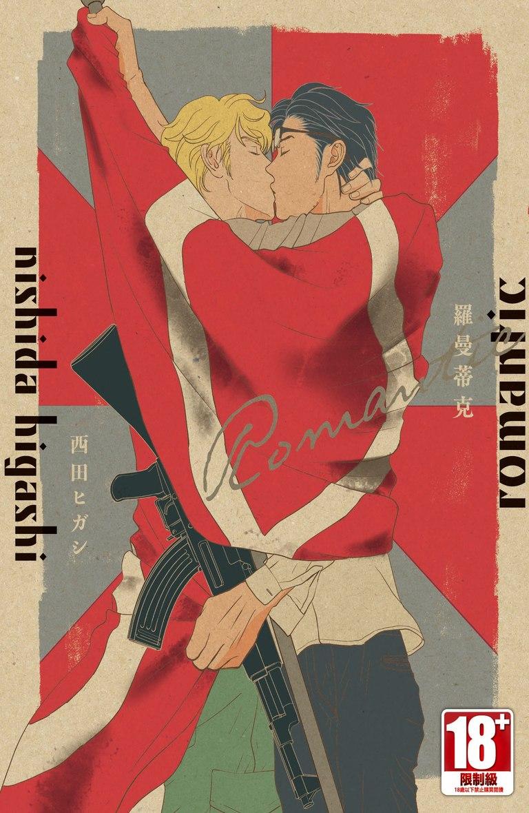 羅曼蒂克romantic(全)封面