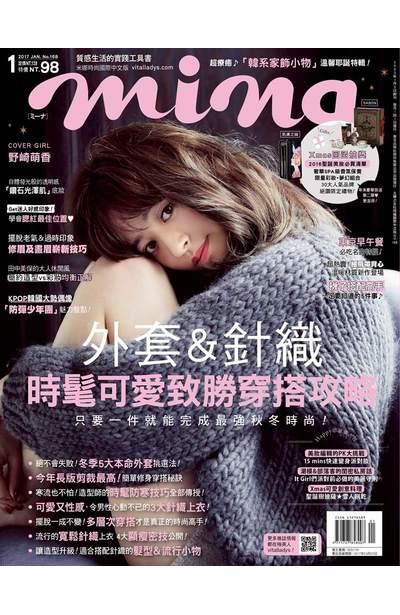 米娜時尚雜誌2017年01月號(168)封面