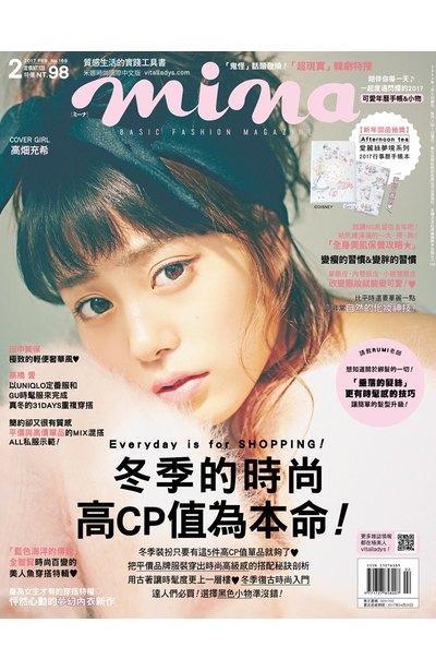 米娜時尚雜誌2017年02月號(169)封面