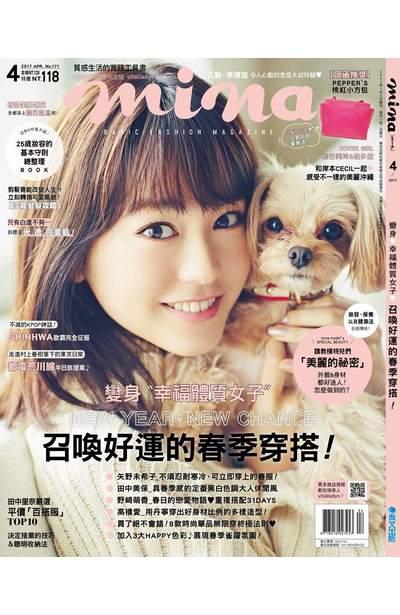 米娜時尚雜誌2017年04月號(171)封面
