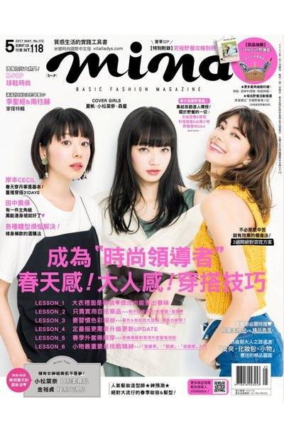 米娜時尚雜誌2017年05月號(172)封面