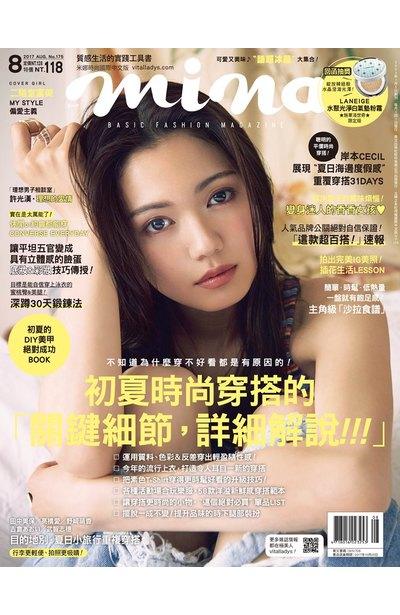 米娜時尚雜誌2017年08月號(175)封面