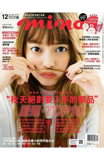 mina米娜國際中文版2017年12月號(179)封面