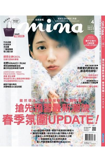 mina米娜國際中文版2018年04月號(183)封面2