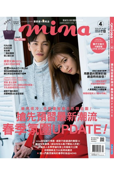 mina米娜國際中文版2018年04月號(183)封面