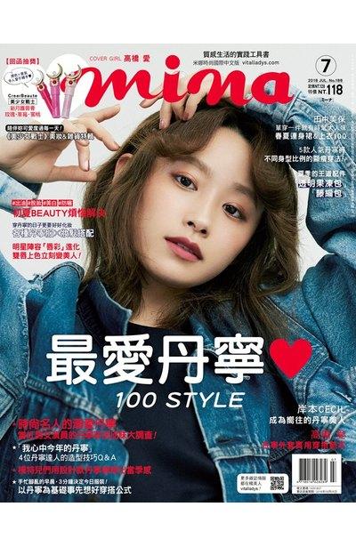 mina米娜國際中文版2018年07月號(186)封面