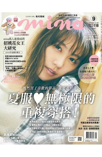 mina米娜國際中文版2018年09月號(188)封面