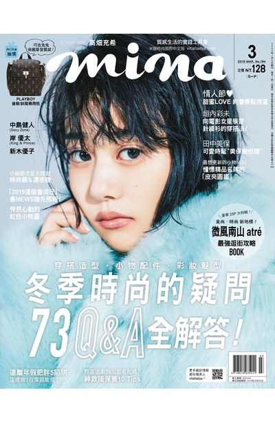 mina米娜國際中文版2019年3月號(194)封面