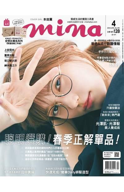 mina米娜國際中文版2019年4月號(195)封面