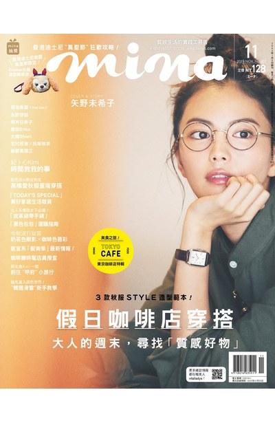 mina米娜國際中文版2019年11月號(202)封面