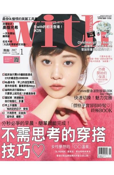 WITH時尚雜誌2017年01月刊(153)封面