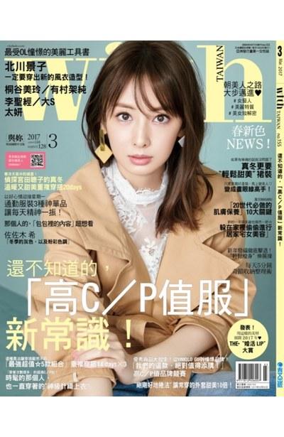 WITH時尚雜誌2017年03月刊(155)封面