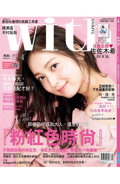 WITH時尚雜誌2017年04月刊(156)封面
