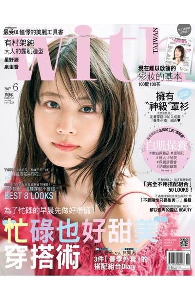 WITH時尚雜誌2017年06月刊(158)封面