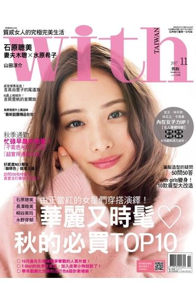 WITH時尚雜誌2017年11月刊(163)封面