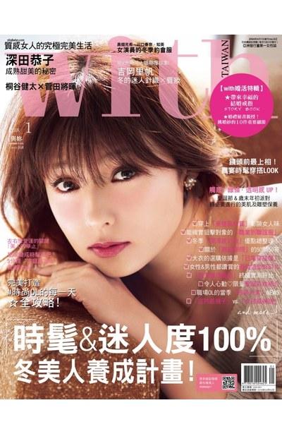 with與妳國際中文版2018年01月號(165)封面