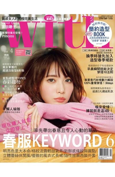 with與妳國際中文版2018年04月號(168)封面