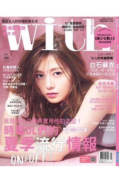 with與妳國際中文版2018年07月號(171)封面