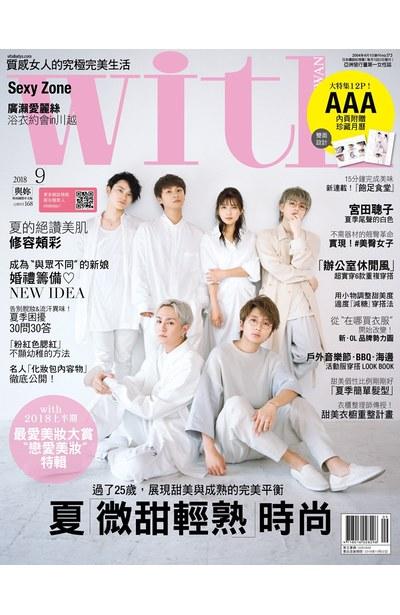 with與妳國際中文版2018年09月號(173)AAA封面