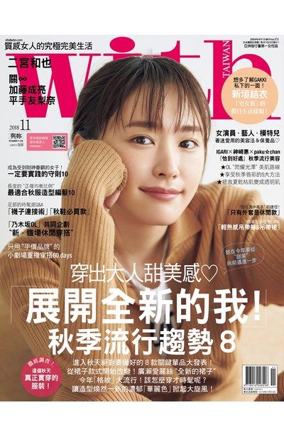 with與妳國際中文版2018年10月號(175)封面