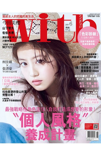 with與妳國際中文版2019年6月號(182)封面