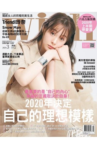 with與妳國際中文版2020年3月號(191)封面