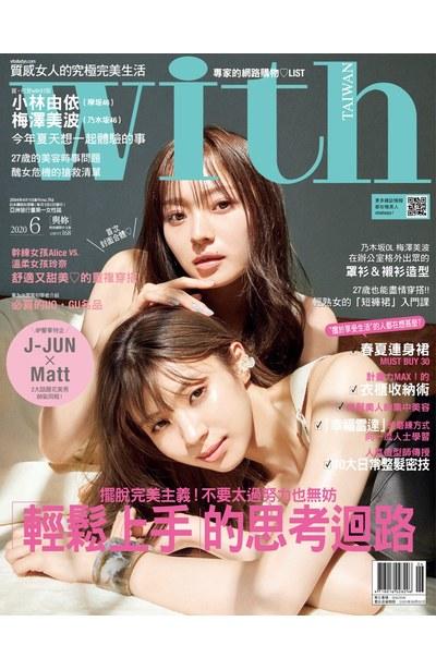 with與妳國際中文版2020年6月號(194)封面