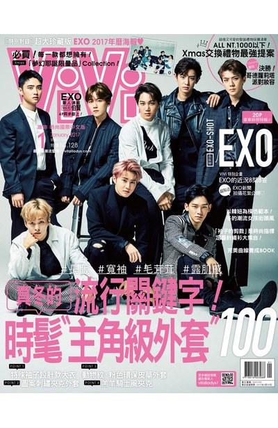 VIVI時尚雜誌2017年01月號(130)封面
