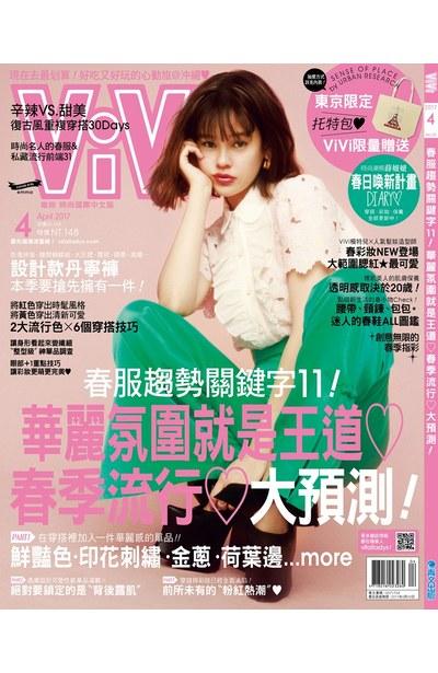 VIVI時尚雜誌2017年04月號(133)封面