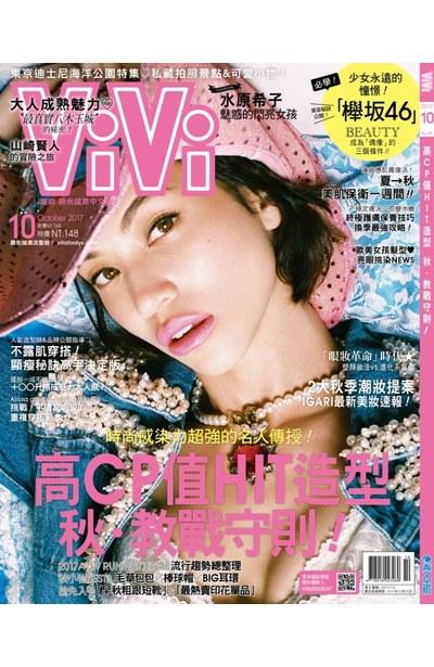 VIVI時尚雜誌2017年10月號(139)封面