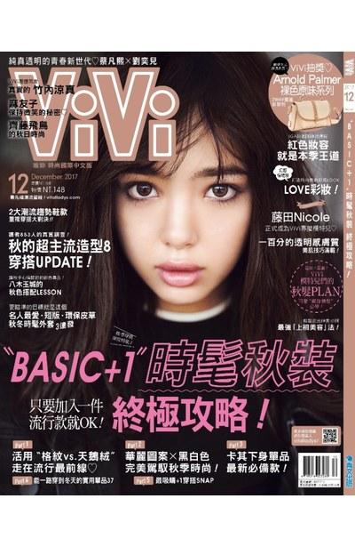 ViVi唯妳時尚國際中文版2017年12月號(141)封面