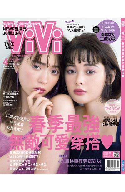 ViVi唯妳時尚國際中文版2018年04月號(145)封面