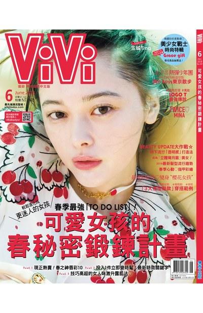 ViVi唯妳時尚國際中文版2018年06月號(147)封面