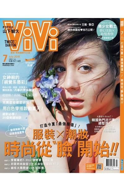 ViVi唯妳時尚國際中文版2018年07月號(148)封面