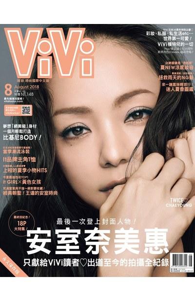 ViVi唯妳時尚國際中文版2018年08月號(149)封面