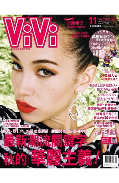 ViVi唯妳時尚國際中文版2018年11月號(152)封面