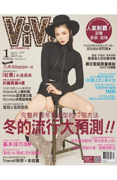 ViVi唯妳時尚國際中文版2019年1月號(154)封面