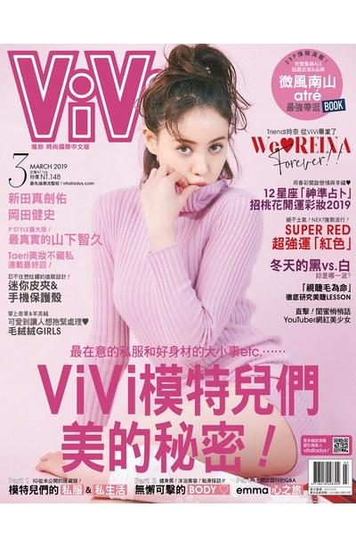 ViVi唯妳時尚國際中文版2019年3月號(156)封面