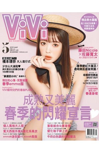 ViVi唯妳時尚國際中文版2019年5月號(158)封面