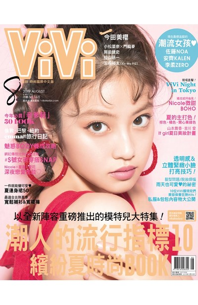 ViVi唯妳時尚國際中文版2019年8月號(161)封面