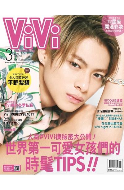 ViVi唯妳時尚國際中文版2020年3月號(168)封面