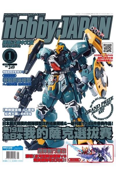 HOBBY JAPAN月刊2017年/01月號(72)封面