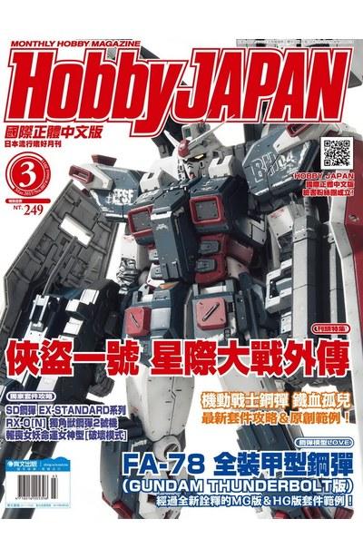 HOBBY JAPAN月刊2017年/03月號(74)封面