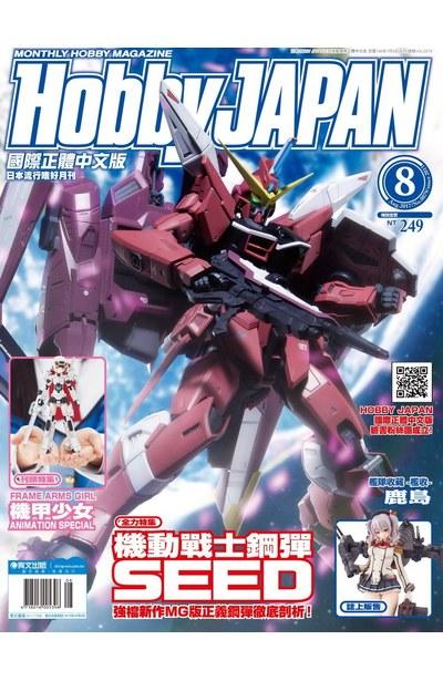 HOBBY JAPAN月刊2017年/08月號(79)封面