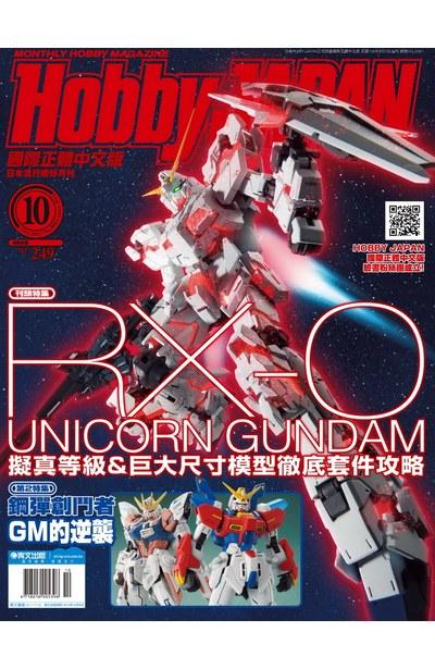 HOBBY JAPAN月刊2017年/10月號(81)封面