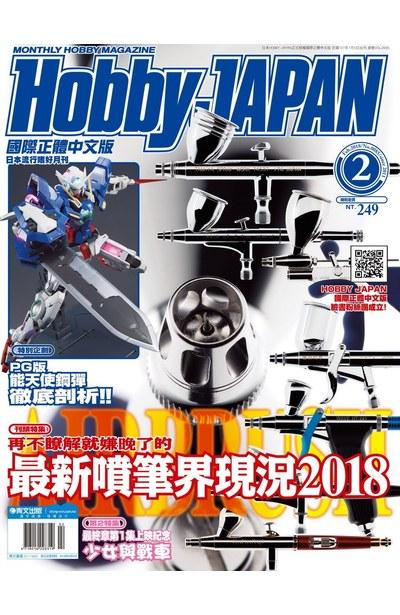 HOBBY JAPAN月刊2018年/02月號(85)封面