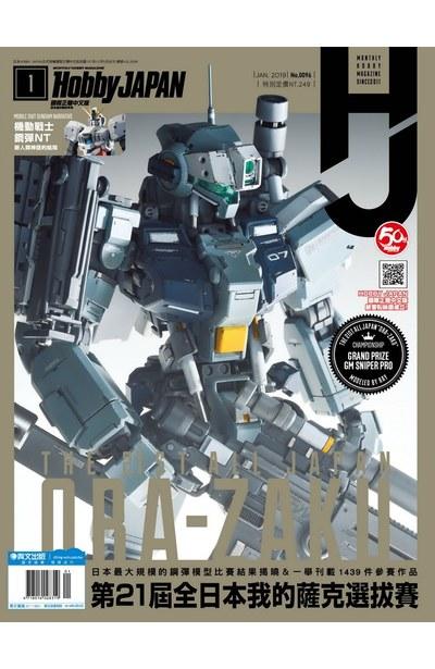 HOBBY JAPAN月刊2019年/1月號(96)封面