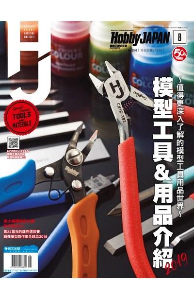 HOBBY JAPAN月刊2019年/8月號(103)封面
